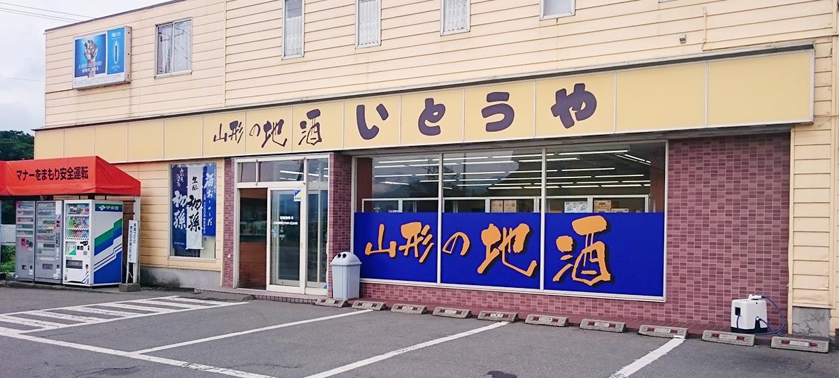 いとうや店舗写真